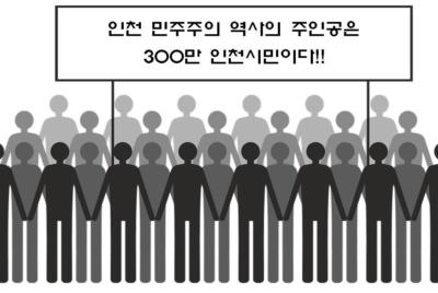 [공동성명] 인천 민주주의 역사의 주인공은 300만 인천시민이다!