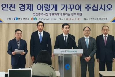 인천상의·인천경실련, 인천경제주권 10대 아젠다 발표  기자회견