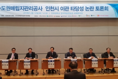 수도권매립지관리공사 인천시 이관 타당성 논란 토론회