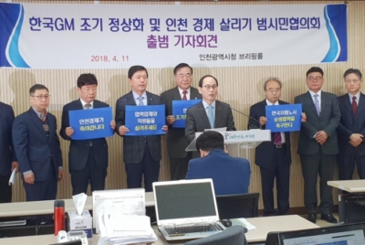 한국GM 조기정상화  및 인천경제살리기 범시민협의회 출범식