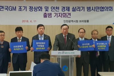 [보도] 한국지엠 조기 정상화 및 인천 경제 살리기 범시민협의회 출범