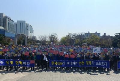 한국GM 조기정상화 및 인천경제살리기 범시민 궐기대회