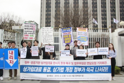 젠트리피케이션 방지 위한 「상가임대차법」 개정하라