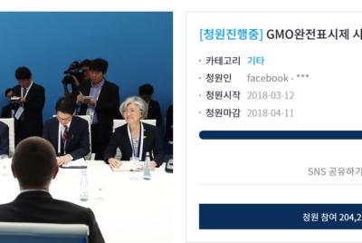 GMO완전표시제 20만 국민청원 달성에 대한 논평
