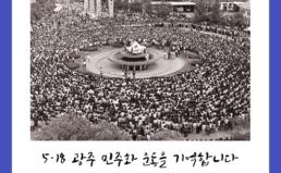 5.18 광주 민주화 운동을 항상 기억하겠습니다
