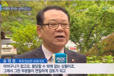 """목포MBC뉴스데스크 """" 친환경도시 헛구호 이권만 남았다"""""""