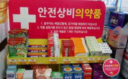 대한약사회는 이기주의를 버리고 국민의 약품 접근성을 높이는 데 봉사하라