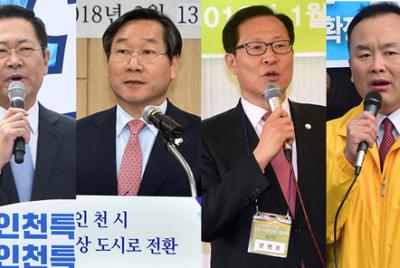 [보도자료] 인천 경실련․YMCA, 민선7기 인천시장 후보에게 공약 제안 및 답변 요청