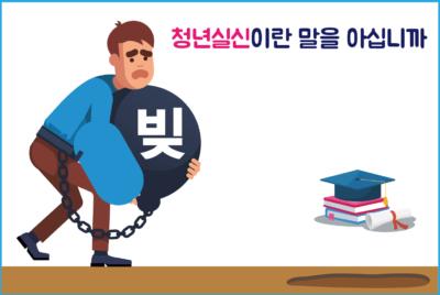 [청년 선거단 칼럼4] 청년실신이란 말을 아십니까?
