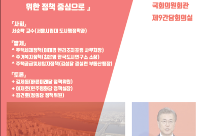 [토론회] 문재인정부 1년 부동산 정책 평가
