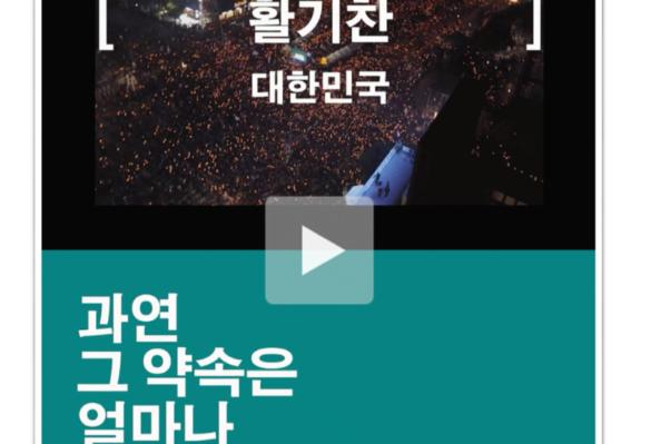 [2018-18호] 문재인 정부의 1년을 말하다 (5월 4일 토론회 안내)