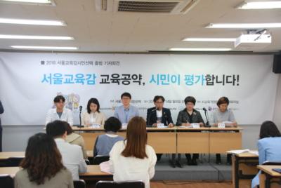 2018 서울교육감 공약 평가운동을 시민들과 함께 시작합니다!
