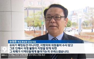 목포시의원 잇단 비리 의혹…신뢰 '추락'