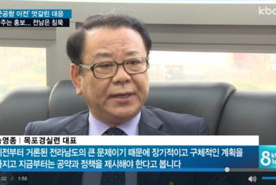KBC8뉴스 군공항이전 '일방통행', 대안없는 도지사 후보들