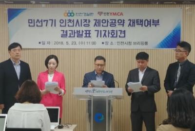 민선7기 인천시장 제안공약 채택 여부 결과발표 기자회견
