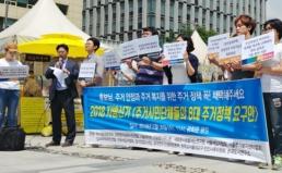 6.13지방선거 <주거시민단체 8대 주거정책 요구안>