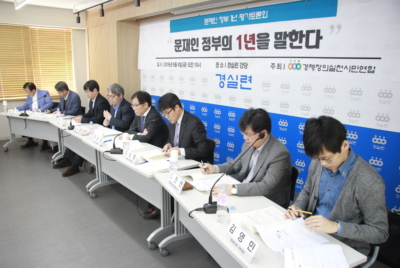 """""""문재인 정부의 1년을 말한다"""" 토론회 개최"""