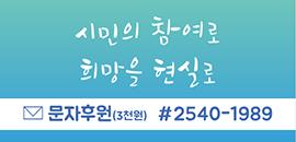 문자후원배너-01