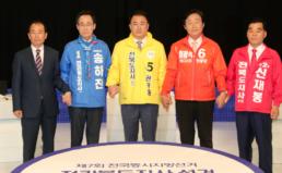 6·13 지방선거 전북지사 후보 공약평가
