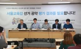 2018 서울 교육감 선거 후보들의  교육 공약 평가 결과를 발표합니다!