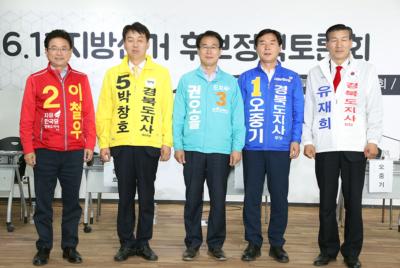 6·13 지방선거 경북지사 후보 공약평가