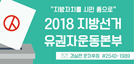 유권자본부 배너-01
