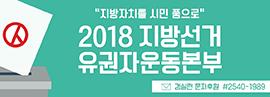 유권자본부 서브배너-01