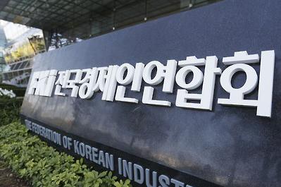 김동연 부총리는 전경련과의 회동 예정을 즉각 취소하라!