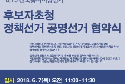 """[보도자료] 인천 경실련·YMCA·YWCA 공동〈6.13 지방선거,""""정책선거! 공명선거! 투표참여!"""" 캠페인〉개최 안내"""