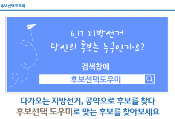 [2018-23호] 6.13 지방선거, 막판 총정리 보고 가실까요? (후보선택 도우미/공약평가 발표)