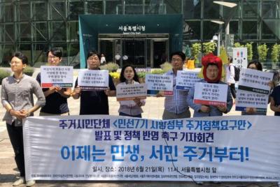 민선7기 당선자들에게 <주거정책요구안> 제안