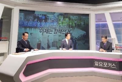 2018년06월24일 일요포커스 – 6.13 지방선거 특집토론 이제는 정책선거