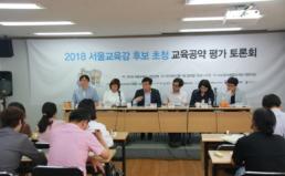 2018 서울시 교육감 후보 초청 개별토론회