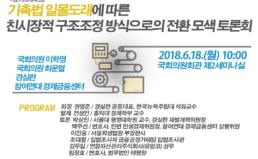 [6/18] 기촉법 일몰도래에 따른 친시장적 구조조정 방식으로의 전환모색 토론회