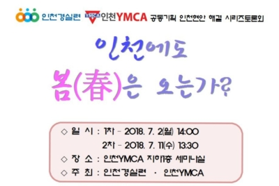[보도자료] 인천 경실련·YMCA 공동기획 인천현안 해결 시리즈 토론회 개최 건