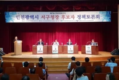 민선7기 인천광역시 서구청장 후보 초청 토론회