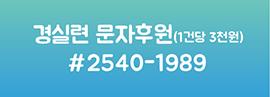 문자후원배너_서브-01
