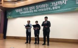「상가임대차보호법 개정 국민운동본부」 출범
