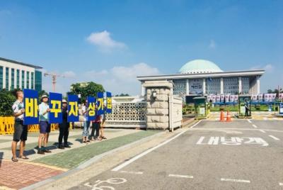 상가법 개정을 촉구하는 국회 앞 캠페인 진행