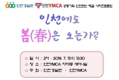 [보도자료] 인천 경실련·YMCA 공동기획, 인천현안 해결 시리즈 토론회〈2차〉개최 알림
