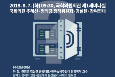 [8/7][토론회]천만계좌의 예금, 재벌금고로 들어가나?!