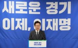 이재명 경기도지사의 공공사업 원가공개 환영한다.
