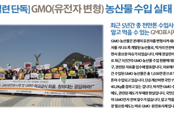 [2018-28호] 단독발표 : GMO(유전자 변형) 농산물 수입실태 발표