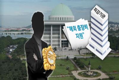 피감·산하기관의 부당한 해외출장 지원 근절하라