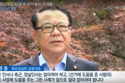 목포MBC '민선 6기' 성과 속 정치불신 아쉬움