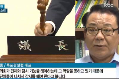 """KBC8뉴스[출발! 민선7기] """"단체장 비리 그만""""..신뢰 행정 시급"""