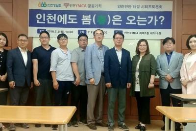 """인천 현안 시리즈토론회 """"인천에도 봄은 오는가?"""" 1차"""