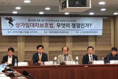 '상가임대차보호법 무엇이 쟁점인가?' 토론회 개최