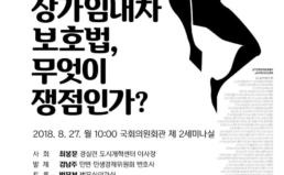 [8/27]상가임대차보호법, 무엇이 쟁점인가?