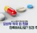 [설문조사]상비약 약국 외 판매 만족하시나요? 의견주세요! (마감)